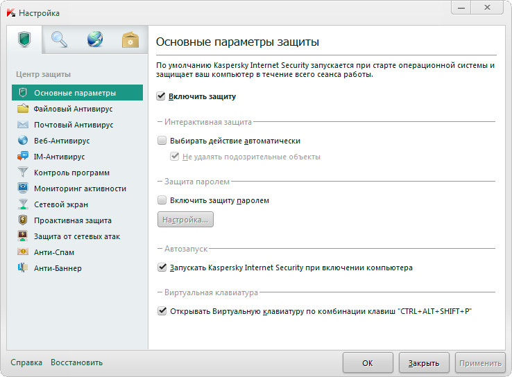 Kaspersky Internet Security 2012