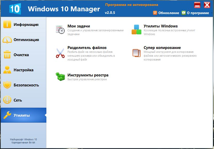 Windows 10 Manager Утилиты